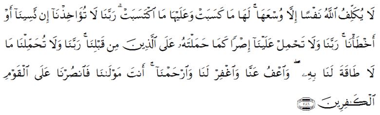 al baqarah 286